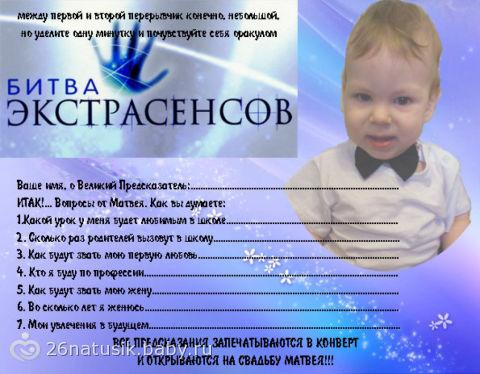 Поздравление на будущее ребенку 906