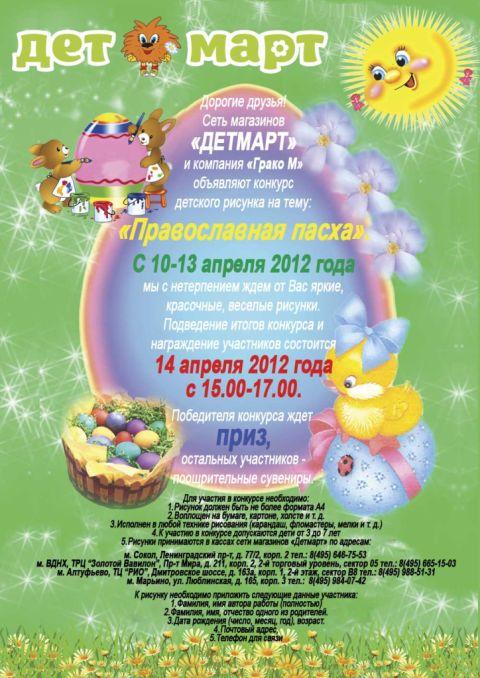 ... рисунка на тему: «Православная пасха: www.baby.ru/clubs/jetem/blog/post/63147733
