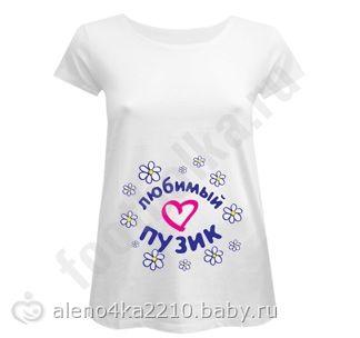Майки с надписями для беременных!, надпись на майке для ... - photo#23