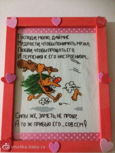 Необычный подарок мужу на годовщину свадьбы 1 год 43