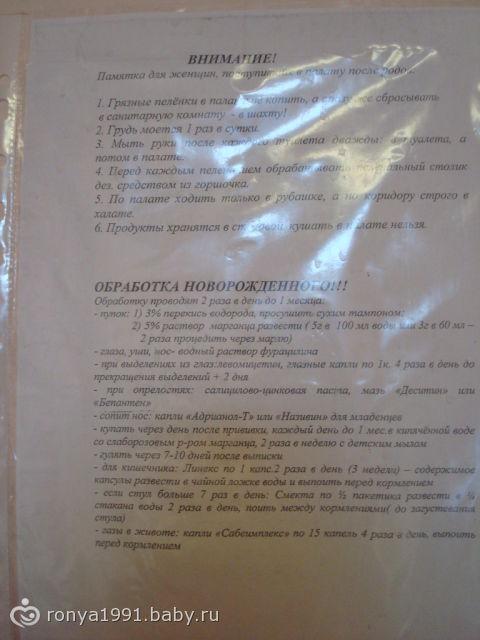 Инструкция по организации охраны жизни и здоровья детей в гбдоу.