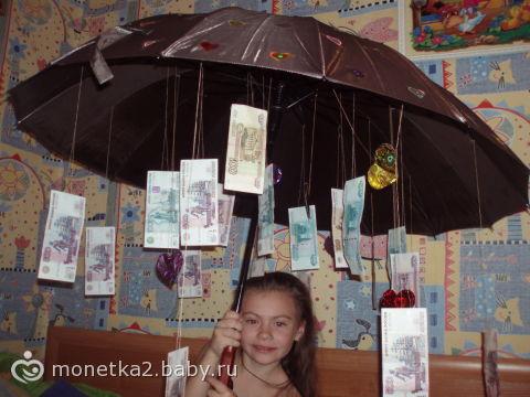 Сделать зонт из денег своими руками