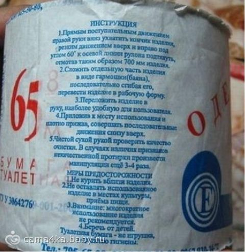 бумага туалетная с инструкцией - фото 8
