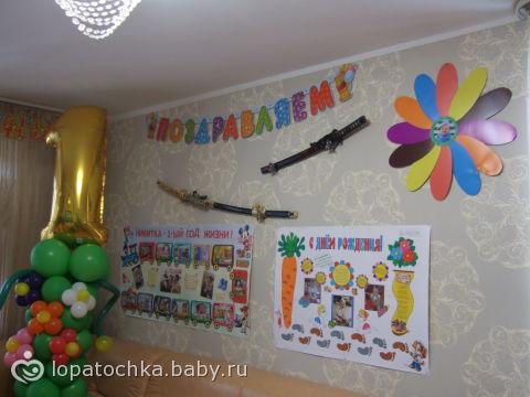 Конкурсы к дню рождения на 1 годик