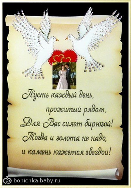 Поздравление со свадьбой в прозе от свидетеля 67