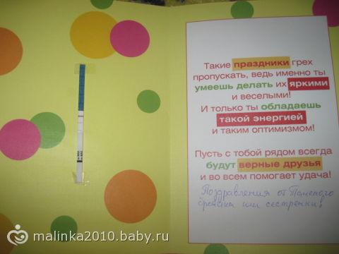 Поздравление мужа с беременностью