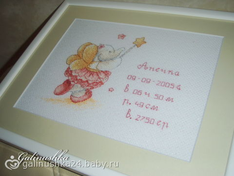 Моя вышивка детских метрик)))