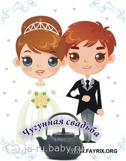 А у нас сегодня Чугунная свадьба)))
