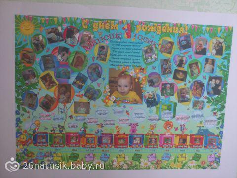 Плакаты ребенку на год своими руками