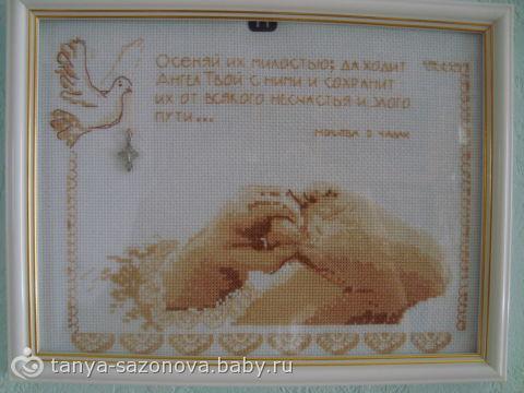 Вышивка крестом молитва чадах