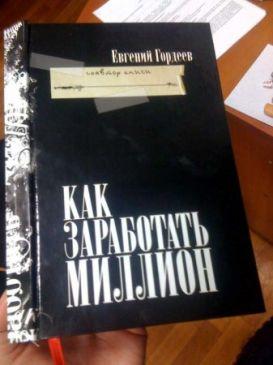 Книга гордеев