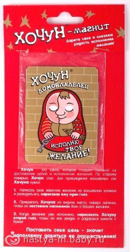 Кто там не верит в материальность мысли и во всякие ритуалы?)))
