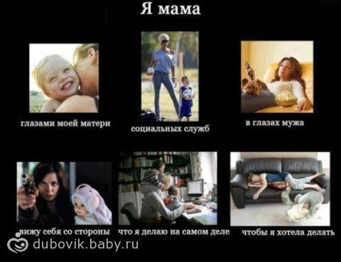 немного юмора о материнстве(картинка)