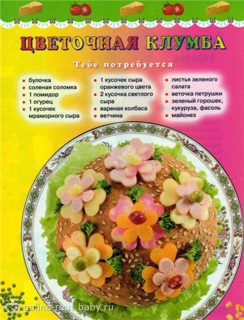 Готовим детям года рецепты фото