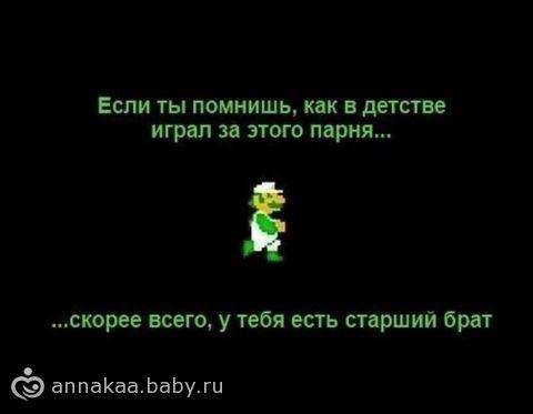 Денди, Марио=)))) помните?=)))