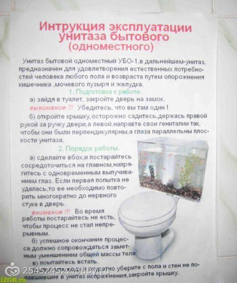 Как пользоваться туалетной бумагой. Инструкция по использованию.