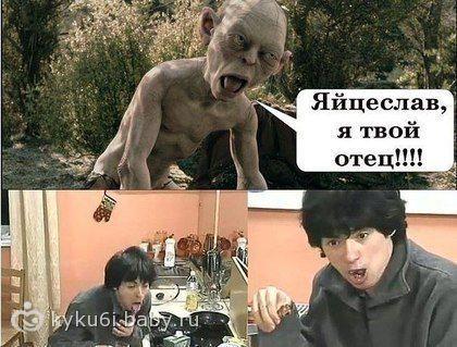 Яйцеслааав я твой отец ))))