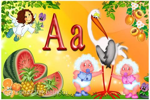 Алфавит для маленьких