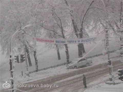 С праздником ВЕСНЫ, ТЕПЛА И РАДОСТИ, блин..)))
