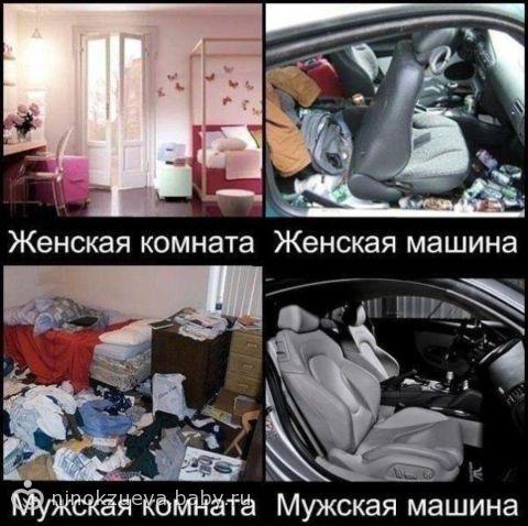 МУЖЧИНА И ЖЕНЩИНА: согласны? )))