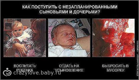 ЗАДЕЛО!!!!=(((Аборты это ужасно.